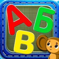 Алфавит: азбука для детей 2+
