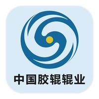 中国胶辊辊业交易平台