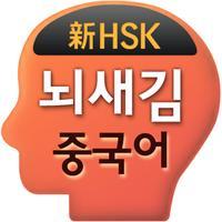 뇌새김 중국어 - 新HSK