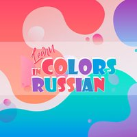 Learn Color Names in Russian