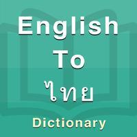 Thai Dictionary Offline
