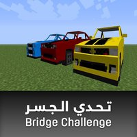 Bridge Challenge تحدي الجسر