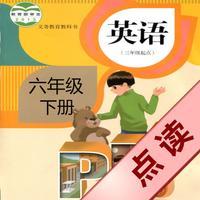 好伙伴点读机 - 人教版PEP小学英语六年级下册