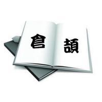 倉頡輸入法電子書