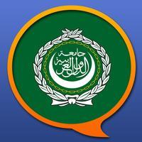 قاموس متعدد اللغات العربية