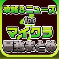 攻略ニュースまとめ速報 for マイクラ(minecraft)