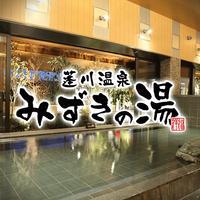 蓬川温泉 みずきの湯|尼崎にある高濃度炭酸泉と自慢の岩盤浴