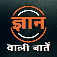 Gyan Ki Baatein In Hindi- Business Investment Tips