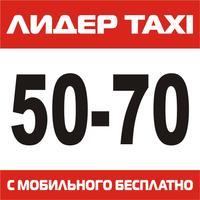 TAXI 5070