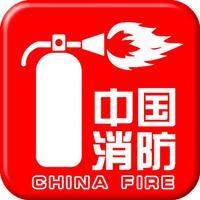 中国消防行业平台