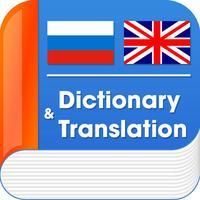 English Russian Dictionary Offline Free