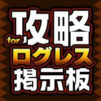 攻略掲示板アプリ for ログレス(剣と魔法のログレス いにしえの女神)