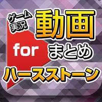 ゲーム実況動画まとめ for ハースストーン(Hearthstone)