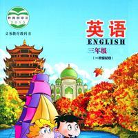 英语三年级上下册 -北京课改版学习助手