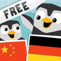 LinguPinguin FREE - Deutsch Chinesisch / 汉语 德语