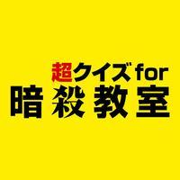 Super Quiz for Assassination Classroom(暗殺教室)
