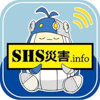 SHS災害.info2018