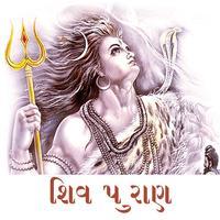Shiv Puran - Gujarati