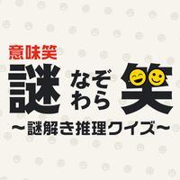 Nazowara~Funny Stories Quiz~