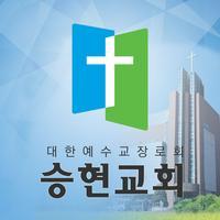 승현교회 스마트요람