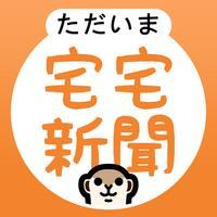 宅宅新聞(new)