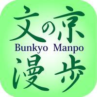 Bunkyo Manpo
