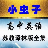 小虫子点读机(高中英语苏教译林牛津版全集)
