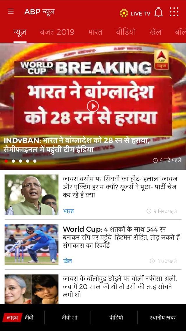 ABP LIVE News App for iPhone - Free Download ABP LIVE News for