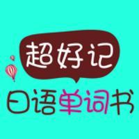 超好记日语单词书