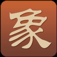 中国象棋 - 单机版,超强人工智能等你挑战