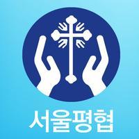 서울평협 - 천주교 서울대교구 평신도사도직단체협의회