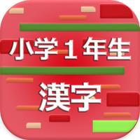 小学1年生の漢字 2017 - 最も速く効率良く覚えられるアプリ