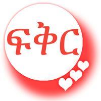 Ethiopian Amharic Love Quotes