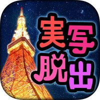 hide and seek in Tokyo Tower ~The Escape Game of the Love ~