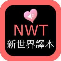 NEW WORLD TRANSLATION SCRIPTURES Chinese-English