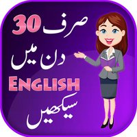 Learning English in 30 Days