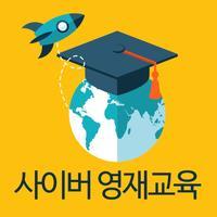 사이버영재교육