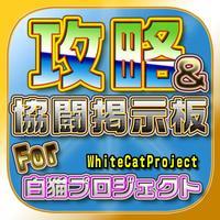 白猫裏技攻略・募集掲示板 For白猫プロジェクト