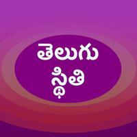 Telugu Status & Quotes Shayari