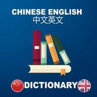 Chinese English Dictionary : Free & Offline