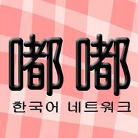 嘟嘟韩剧网-韩流圈追剧福利社
