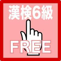 Grade 6 exercise books Japan Kanji Proficiency