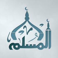 Muslim - المسلم