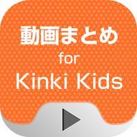 動画まとめアプリ for Kinki Kids(キンキ キッズ)