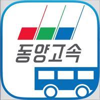 (주)동양고속 - 모바일운행일보시스템