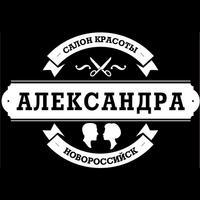 Салон Красоты Александра
