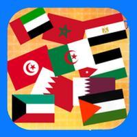 Arab Radios - الإذاعات العربية