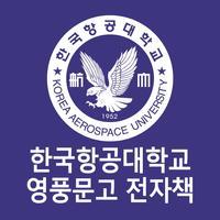 한국항공대학교 영풍문고 전자책