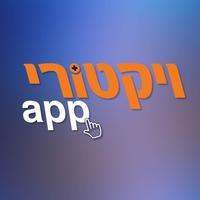 app ויקטורי