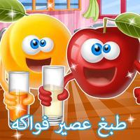 العاب طبخ عصير فواكة - العاب بنات عالم طبخ